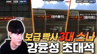 """서든어택 빡사 3대스나 """"윤성"""" 초대석"""
