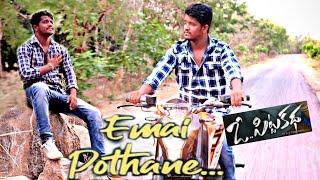 Emai pothane manasika cover song  kk creations   director by KRISHNA