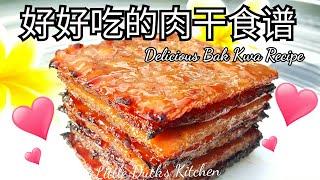 好好吃的肉干食谱❤ Delicious Bak Kwa Recipe  色香味俱全! 一定要试哦 Homemade Bak Kwa
