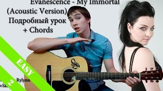 (Acoustic version) Evanescence - My Immortal (Подробный урок / Как играть) Easy + Chords (Bonus)