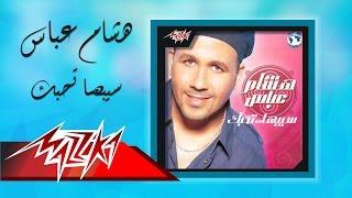 Sebha Tehebbak - Hesham Abbas سيبها تحبك - هشام عباس