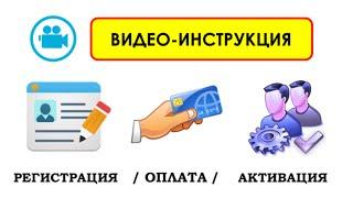 Регистрация Оплата Активация SMR видео инструкция
