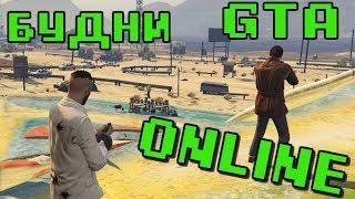 Grand Theft Auto V- #2 Будние дни.