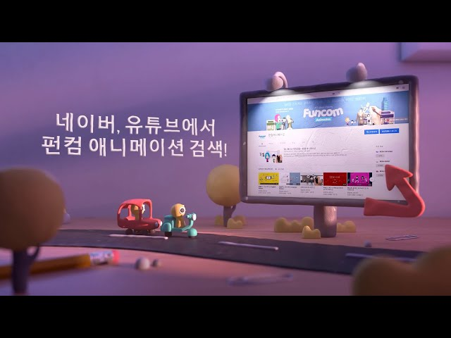 펀컴 홍보영상 CRAY 버전 2020 Version