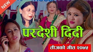 New Teej Song 2075/परदेशी दिदी // Pardeshi Didi //By Dilu & Sunita Ft