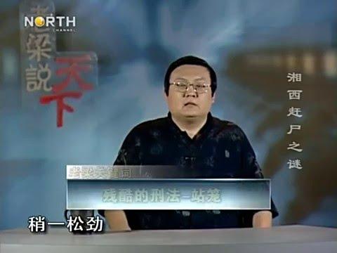 老梁说天下女尸_《老梁说天下》湘西赶尸之谜 - YouTube