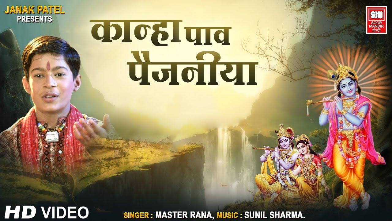 kanha paav paijaniya I बेस्ट कृष्णा भजन I hit krishna bhajan I master rana I krisna bhajans