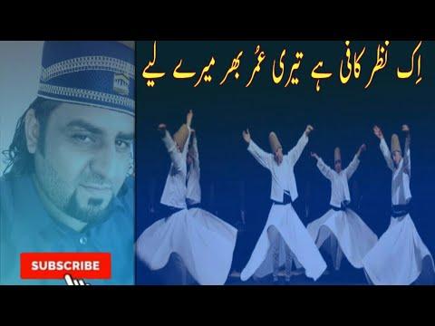 BEST QAWALI EK NAZAR KAFI HAI BY MOKHTIYAR KAWAL/ 2016