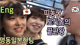 pick up Japanese girl.13-Year Age Gap.in Korea
