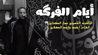 أيام الفركه | الملا عمار الكناني - شهر رمضان ۲۰۲۱