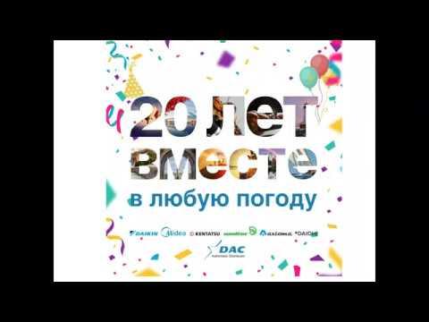 ДАК Новое оборудование DAIKIN 2020, запись вебинара 28.05.2020г.