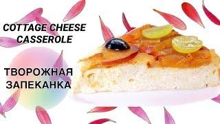 Творожная запеканка с фруктами / Apple semolina cheesecake ♡ English subtitles