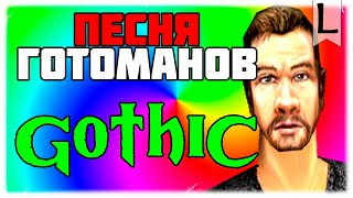 Готика - ГИМН ГОТОМАНОВ (Gothic Rap)
