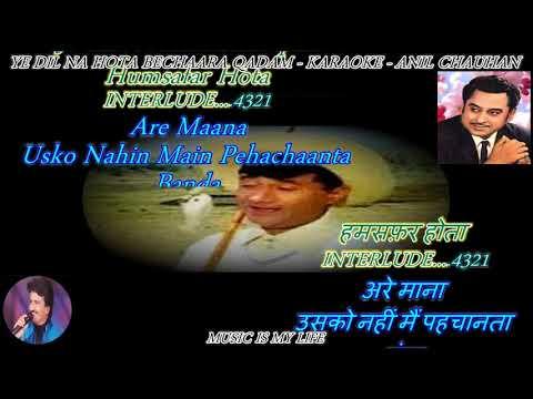 Ye Dil Na Hota Bechaara - karaoke With Scrolling Lyrics Eng. & हिंदी
