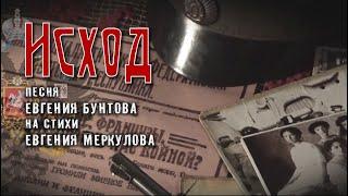 «Исход» - Евгений Бунтов