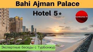 Bahi Ajman Palace Hotel 5 ОАЭ обзор отеля Экспертные беседы с ТурБонжур