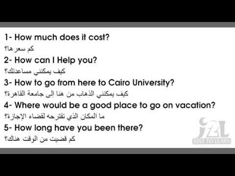 Common Daily Life Questions: Part1 Arabic & English