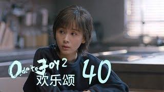 歡樂頌2   Ode to Joy II 40【未刪減版】(劉濤、楊紫、蔣欣、王子文、喬欣等主演)