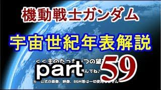 【機動戦士ガンダム】ゆっくり 宇宙世紀 年表解説 part59