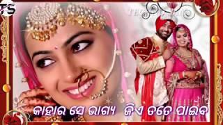 👫Kahara Se Bhagiya Jia Tate Paiba 👫odia whatsapp status