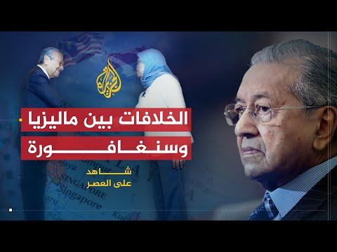 شاهد على العصر - مهاتير محمد في الحلقة  الرابعة عشرة من شهادته على العصر  - نشر قبل 2 ساعة