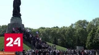 """""""Бессмертный полк"""" в Берлине: от Бранденбургских ворот до мемориала в Тиргартене - Россия 24"""