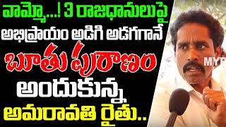Amaravathi Farmers Abuses Jagan Govt Over 3 Capitals Bill | Public Latest Opinion On 3Capitals Issue