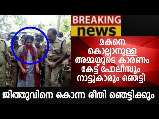 മകനെ കൊല്ലാനുള്ള അമ്മയുടെ കാരണം കേട്ട് പോലീസും നാട്ടുകാരും ഞെട്ടി   Malayalam News
