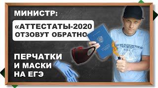 ⚡Министр: аттестаты 2020 выданы НЕЗАКОННО. Какая дата должна стоять в аттестате? Маски на ЕГЭ