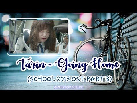 [THAISUB] Tarin (타린) - Going Home (School 2017 OST. part 3)