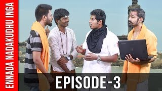 Ennada Nadakudhu Inga? | EP3 | Madras Central