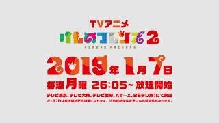TVアニメ『けものフレンズ2』PV 第二弾