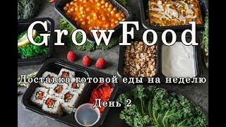 GrowFood | Обзор сервиса доставки готовой еды на неделю | День 2