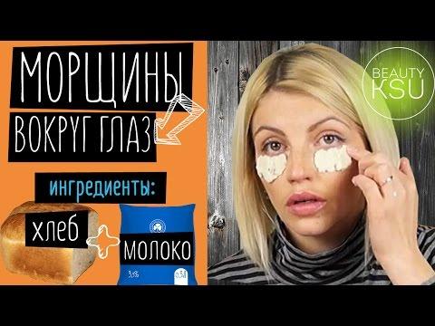 Как убрать морщины под глазами: маски и советы