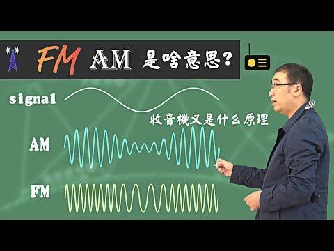 FM和AM是啥意思?收音机是咋收到音乐的?李永乐老师讲广播信号传输(2018最新)