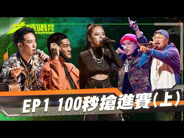 【大嘻哈時代】EP1完整版 100秒搶進賽 (上)|Up直播