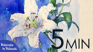 [Please switch to English subtitles] Hello everyone, I'm Shibasaki, watercolor teacher. Today, I will show you how to paint a White Lily Flower in the video, ...