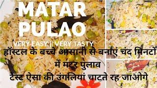 Matar Pulao Recipe In Hindi || Easy Food Recipe for Hostel Students || Instant Pulao || Mister Bagga