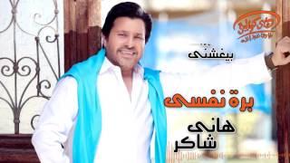 Hany Shaker - Bara Nafsy (Official Lyrics Video) | هاني شاكر - برة نفسي