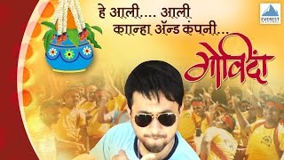 Ali Ali Kanha & Company - Official Song | Govinda -Marathi Movie | Swapnil Joshi