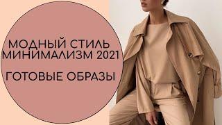 МОДНЫЙ СТИЛЬ МИНИМАЛИЗМ 2021 ГОТОВЫЕ ОБРАЗЫ
