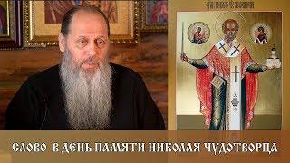 Слово в день памяти святителя Николая Чудотворца. О. Владимир Головин (19.12.2018)