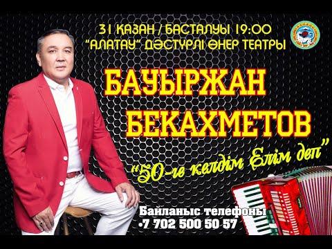 Бауыржан Бекахметов. 50 жас. Толық концерт