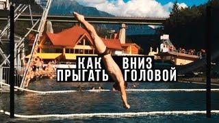 Прыжки в воду FAQ / Как прыгать в воду головой