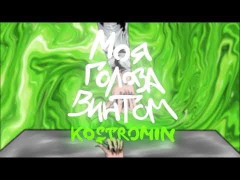 kostromin — Моя голова винтом (My head is spinning like a screw)