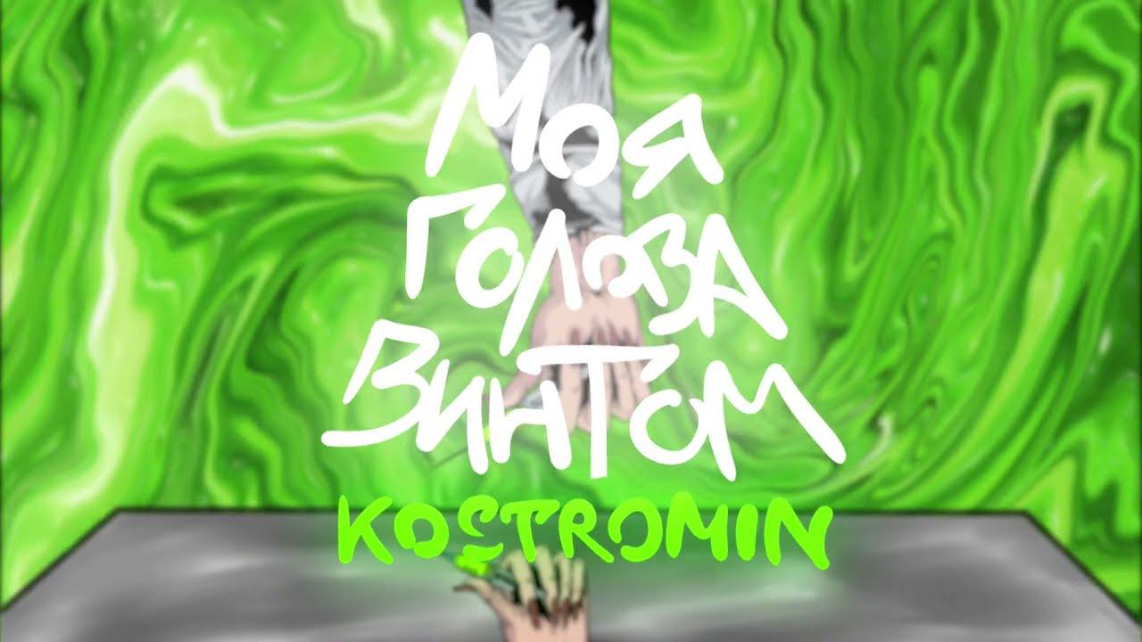 Download kostromin — Моя голова винтом (My head is spinning like a screw)