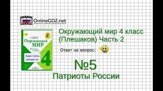 Задание 5 Патриоты России - Окружающий мир 4 класс (Плешаков А.А.) 2 часть