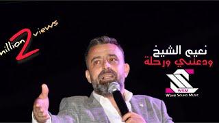 نعيم الشيخ  ودعتني ورحلة ولدمعة بعيونك -  دابل يا دابل - من اقوى حفلات المايسترو 2019