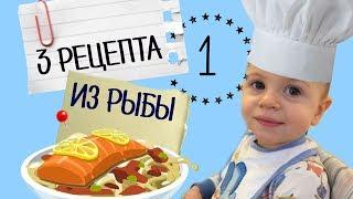 Чем кормить ребенка в год - Рецепты рыбных блюд для годовалого ребенка • Insta Irina Gram