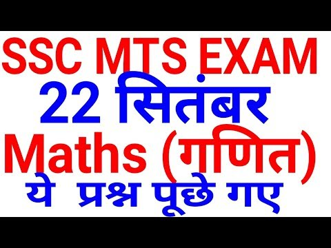 SSC MTS 2017 Question asked || 22 September | SSC MTS EXAM | 1st shift, 2nd shift , 3rd shift
